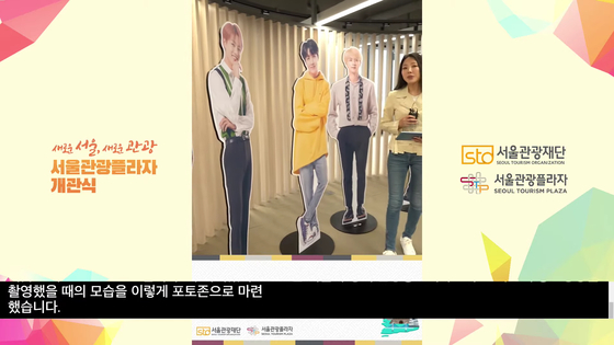 A photo zone with printed figures of the members of boy band BTS at Seoul Tourism Plaza. [SCREEN CAPTURE]