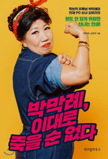 "A book cover written by 74-year-old YouTube star Park Mak-rye, who goes by the handle ""Korea Grandma.″ [JOONGANG PHOTO]"