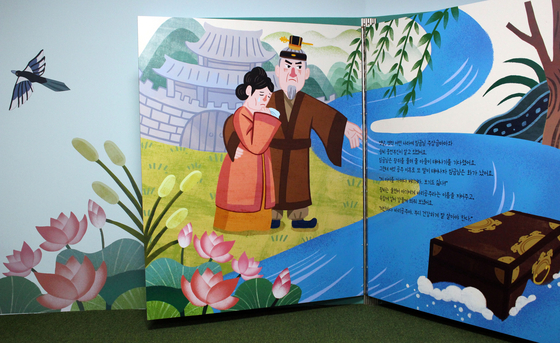 A large colorfully illustrated book telling the story of ″Barigongju.″ [CHILDREN'S FOLK MUSEUM OF KOREA]