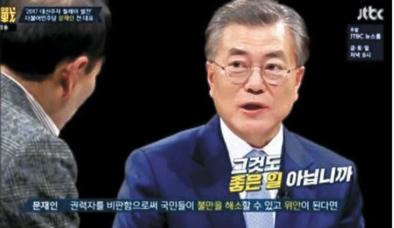 President Moon responds to a question about whether he can tolerate groundless criticism on the Feb. 9, 2017 episode of JTBC talk show ″Ssulzun.″ Moon said he could tolerate it ″because people have the right to criticize.″ [JTBC]