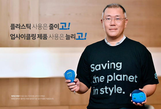 Hyundai Motor CEO Euisun Chung participates in the #GoGoChallenge, a social media challenge initiated by the Ministry of Environment to promote the reduction of plastic and disposable products. [YONHAP]