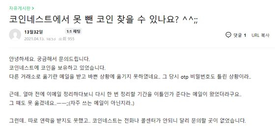 An anonymous post on Naver Cafe. According to the post, the writer wasn't able to withdraw virtual assets from Coinnest after the exchange shut down. [SCREEN CAPTURE]