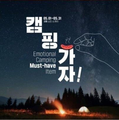 The most recent controversial GS25 poster. [JOONGANG PHOTO]