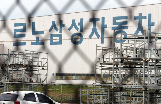 The Renault Samsung Motors automotive plant in Busan stands quiet on Tuesday. The company shut off the plant after the labor union went on strike, demanding the company increase wages as well as withdraw its plan to shut down several sales branches. While the shutdown of the plant was the first since January 2020, this was the second time this year that the labor union has gone on an 8 hour strike. [YONHAP]