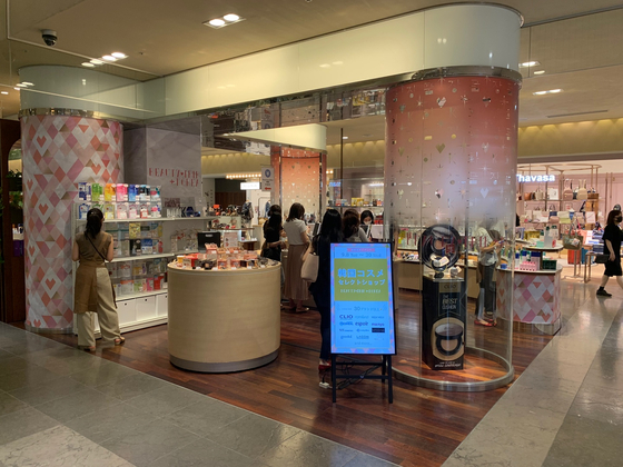 Japanese customers shop for Korean cosmetics products during a Beauty Trip Korea event held in Marui Department Store's Yurakucho branch in Tokyo in September. [KOREA TRADE-INVESTMENT PROMOTION AGENCY]
