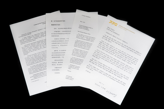 Letters in different languages sent by Gyeonggi Gov. Lee Jae-myung Tuesday to heads of 25 local governments in 12 Pacific Rim countries to join together in a unified response to protest Japan's decision to discharge contaminated water from the Fukushima nuclear power plant into the ocean. [GYEONGGI PROVINCIAL OFFICE]