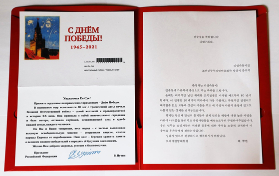 The Russian Embassy in Pyongyang revealed in a Facebook post Saturday a congratulatory message sent by Russia's President Vladimir Putin to Ri Yong-suk, 105, a North Korean guerrilla fighter from the anti-Japanese struggle in the 1930s and 1940s, on the Victory Day anniversary marking the end of World War II. [RUSSIAN EMBASSY IN NORTH KOREA]