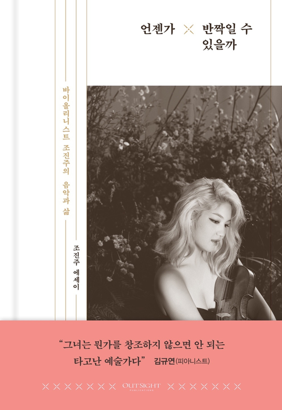 The cover of Cho's first collection of essays ″When will I ever shine,″ which was published on May 4. [BOM ARTS PROJECT]
