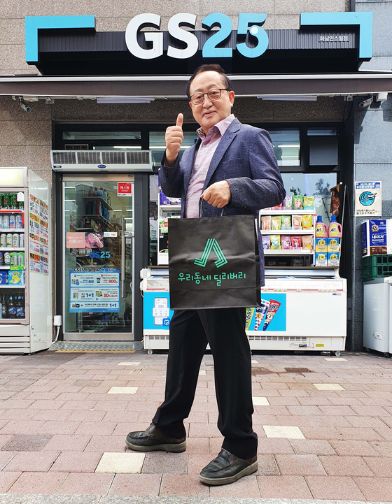 Jang Yeong-eun, 75, is the first Woodel on-foot delivery worker. Jang ran a GS25 convenience store in Gwangjang, Gwangjin District, eastern Seoul, for 30 years and retired last year. [YONHAP]