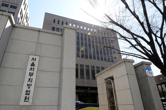 The Seoul Western District Court [NEWS1]