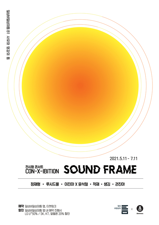 """Poster for Antenna's """"CON-X-IBITION"""" project titled ″Sound Frame″ [ANTENNA]"""