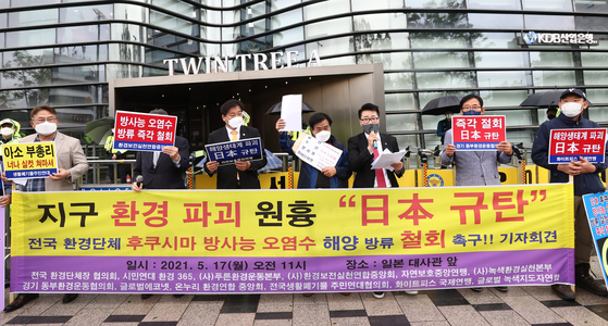 Environmental activists condemn the Japanese government's plan to release contaminated water from the Fukushima nuclear power plant at a rally in front of the Japanese Embassy in central Seoul Monday. [YONHAP]