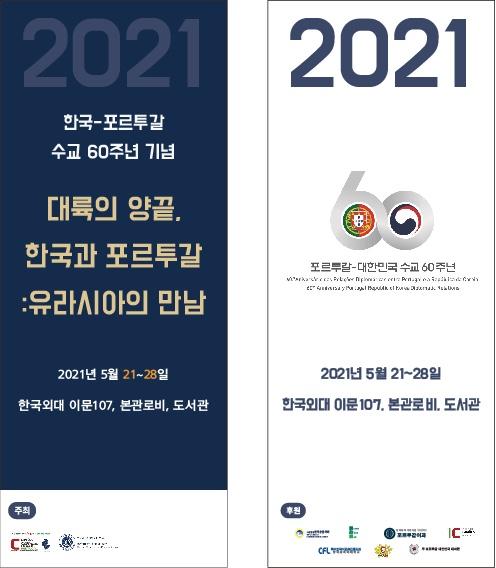 """Pôster para """"60 anos de relações diplomáticas entre a Coreia e Portugal: Cooperação para o Fortalecimento da Parceria Estratégica"""" [HUFS]"""