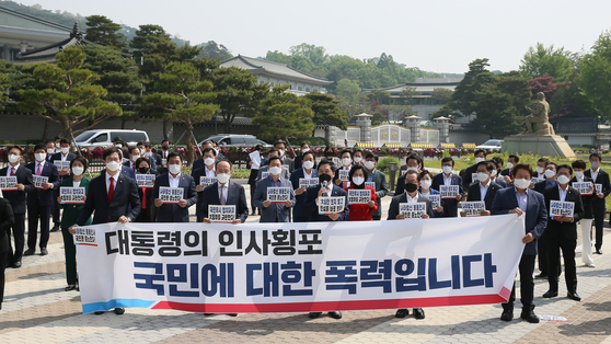 Lawmakers of the People Power Party hold a rally outside the Blue House on Friday to criticize Moon's appointments of controversial cabinet members.  [NEWS1]