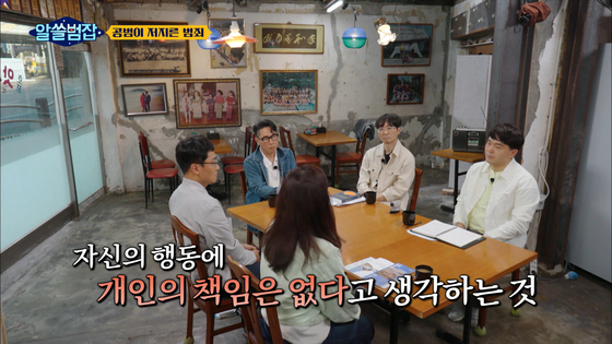 """A scene from the tvN show """"Crime Trivia"""" (2021-), in which a panel of forensic experts and comedians casually discuss true crime cases. [CJ ENM]"""