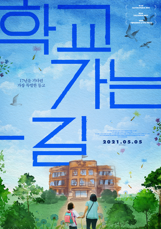 The poster for ″A Long Way to School″ [JINJIN PICTURES]