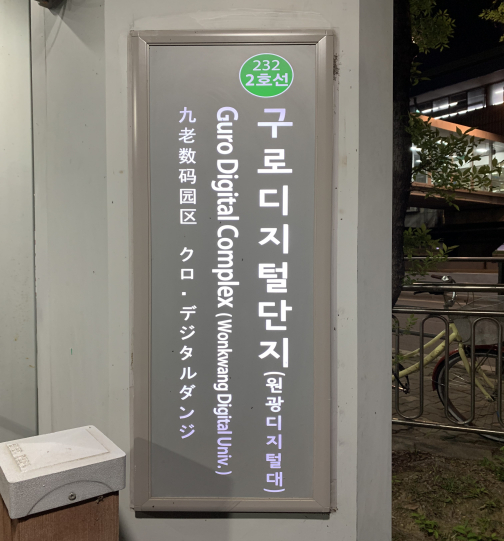 An exit sign of Guro Digital Complex Station on Line No. 2 shows the added name of Wonkwang Digital University in parentheses. [SEOUL METROPOLITAN GOVERNMENT]