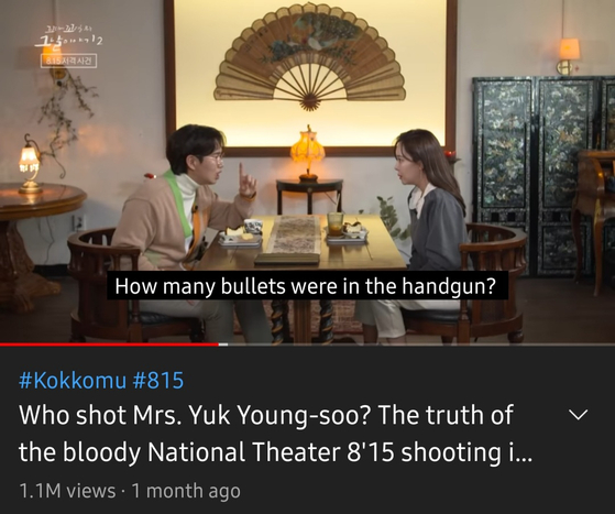 """Panel members of """"The Story of the Day that Bites the Tail on the Tail"""" discuss the 1974 assassination of then-first lady Yuk Young-soo. [SCREEN CAPTURE]"""