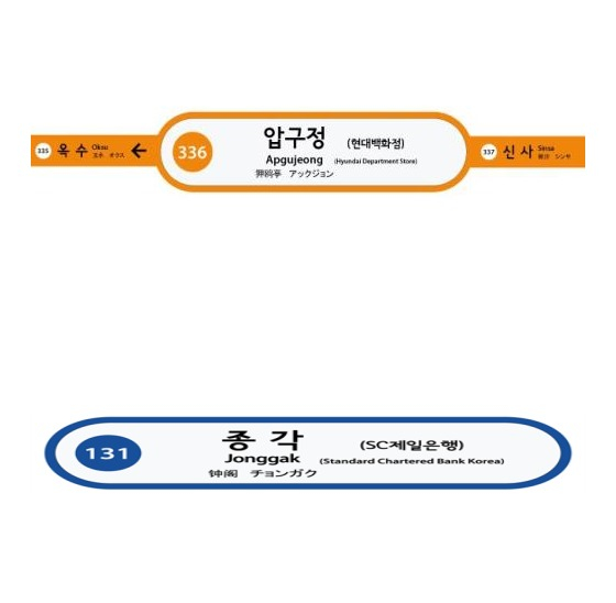 Subway stations in Seoul with added names of companies. [SEOUL METROPOLITAN GOVERNMENT]