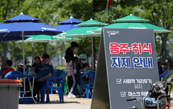 An information sign at Yeouido riverside park in Seoul advises visitors to refrain from consuming food or alcohol on Thursday. [NEWS1]