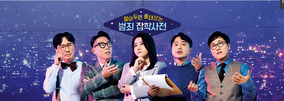 """TvN's show """"Crime Trivia"""" [CJ ENM]"""