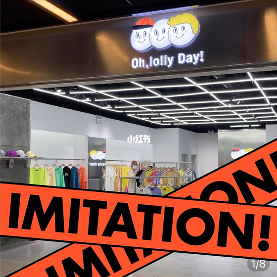 A store in China imitates stationary brand Oh, Lolly Day!'s logo and products. [OH, LOLLY DAY!, SCREENCAPTURE]