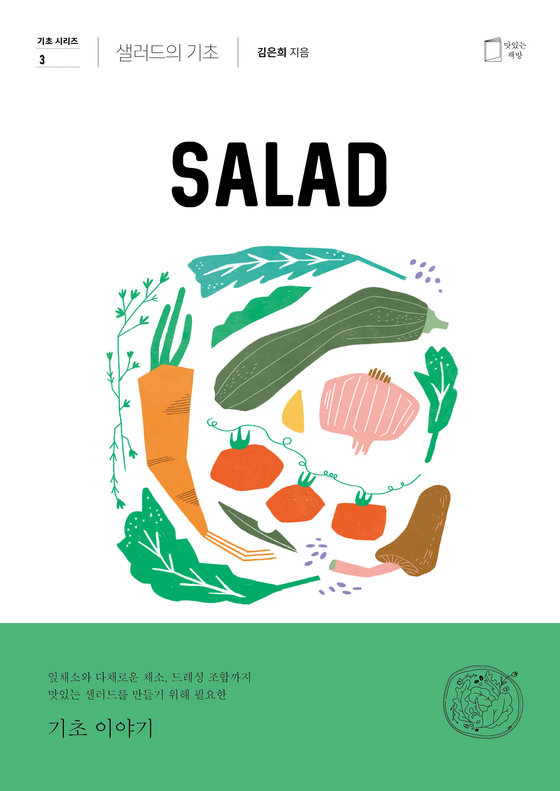 """The cover of """"Salad"""" [TASTY COOKBOOK]"""