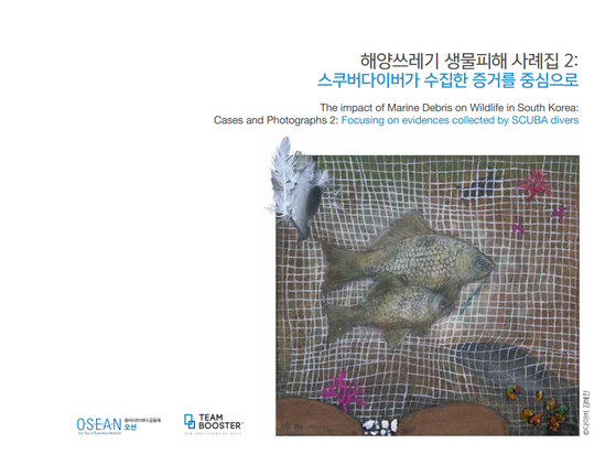 A book published last month by Team Booster and Our Sea of East Asia Network (Osean), ″The impact of Marine Debris on Wildlife in South Korea.″ [OSEAN]