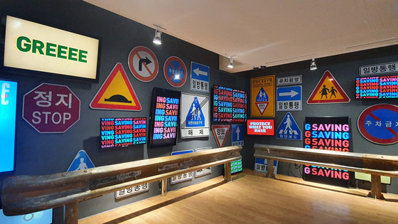 """Walls covered with traffic signs that have become obsolete or have been damaged in traffic accidents, which is a part of the iron artworks section """"Irony Iron."""" [HALEY YANG]"""