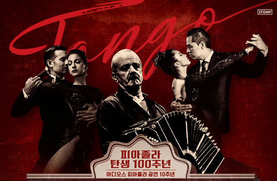 Tango dance performance ″Adios Piazzola: Live Tango″ is coming back to Korea, taking to the stage at the Lotte Concert Hall this summer. [STOMP MUSIC]