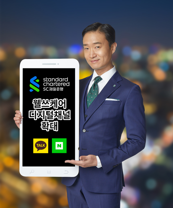 Standard Chartered Bank Korea offers the internet savvy consumers useful and practical information through its newly launched digital channels, including the Wealth Care Lounge. [STANDARD CHARTERED BANK KOREA]