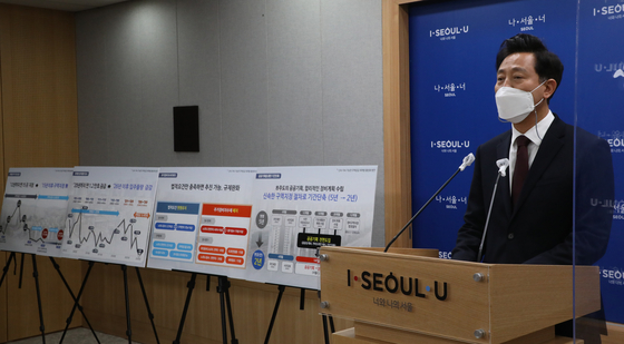 Seoul Mayor Oh Se-hoon announces his plan to lower the threshold for areas in the city to be designated for redevelopment, during a press briefing at City Hall on Wednesday. [YONHAP]