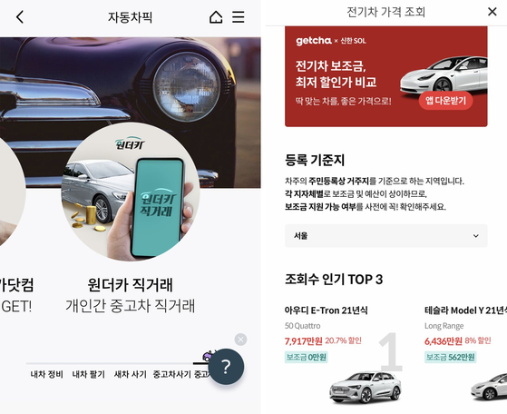 Screen captures of Hana Bank's used car dealing service, left, and Shinhan Bank's electric car price listing service that were both rolled out Wednesday. [SCREEN CAPTURE]