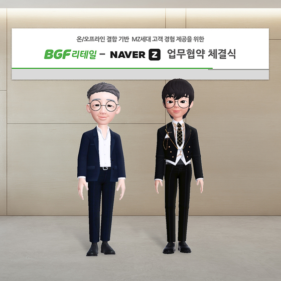 Avatars of BGF Retail CEO Lee Keon-jun, left, and Kim Dae-wook, CEO of Naver Z, met virtually on Tuesday to sign the agreement. [BGF RETAIL]