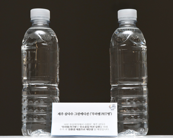 """Jeju Samdasoo launched its """"Green Edition"""" label-less plastic bottles for the P4G Seoul Summit, which will be collected and turned into eco-friendly products. [PARK SANG-MOON]"""