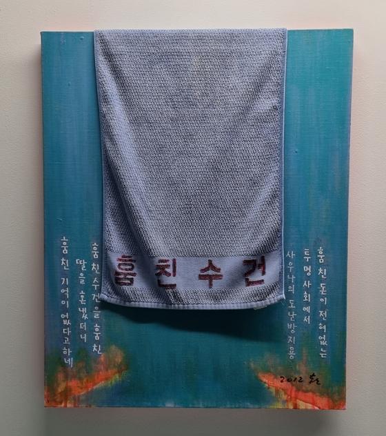″A Stolen Towel″ (2012) by Joo Jae-hwan [YOON SO-YEON]