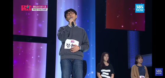 """Jung competing on the fourth season of SBS's hit audition program """"Kpop Star"""" (2014-2015). [SCREEN CAPTURE]"""