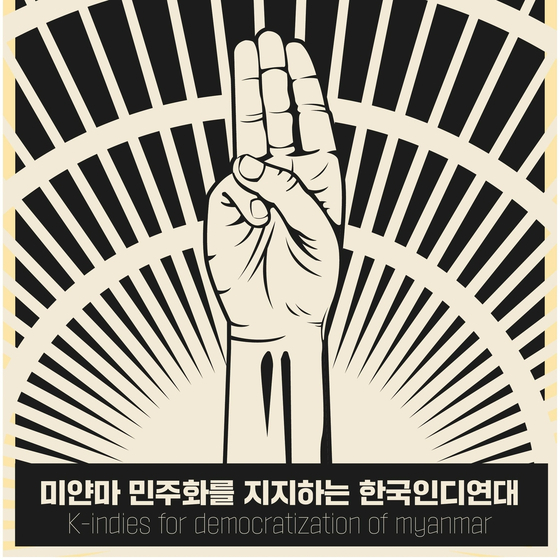 A poster in support of the Myanmar's democratization movement from Korean indie singers [KOREAN INDIE ASSOCIATION]