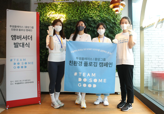 A Twosome Place, a coffee franchise, and the JoongAng Group, a leading media group, launch a plogging campaign at a branch of A Twosome Place in Sinchon, western Seoul, on Thursday. Plogging is a newly-coined word meaning picking up garbage while jogging. [WOO SANG-JO]