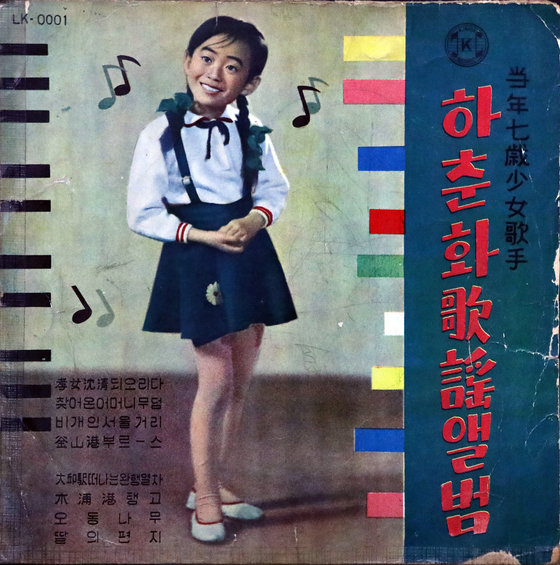 The 1962 debut album by singer Ha Chun-hwa, who is still active in the industry.  It was the first album in Korea by a child singer. [PARK SANG-MOON]