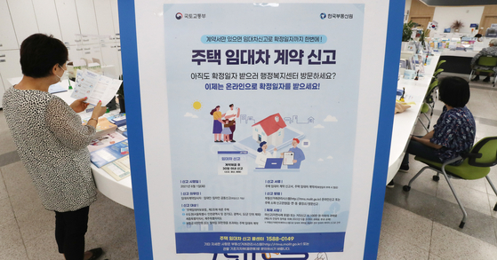 A sign at a community service center in Sejong offers information about the new tenant-protection law, which requires landlords to report jeonse long-term lease or rent transactions to the government, that is set to come into effect on June 1. They can make the report by either visiting community service centers or online within 30 days of a lease being signed. [YONHAP]