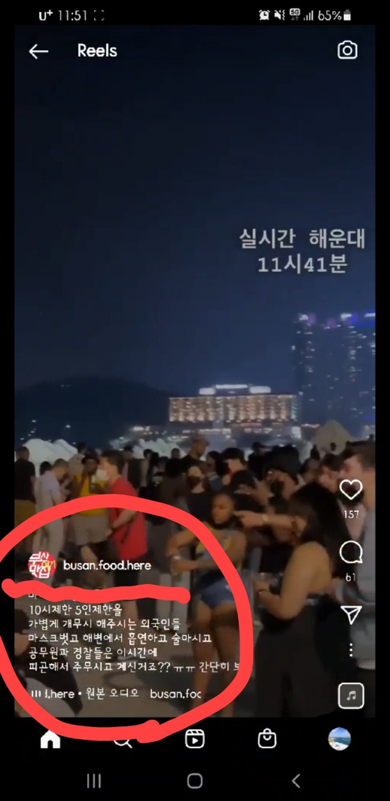 Video footage from Saturday night at Haeundae Beach in Busan shows many people partying without masks on. [SCREEN CAPTURE]