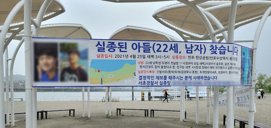 A banner in the Banpo Han River Park asks for information on missing 21-year-old medical student Sohn Jeong-min, on April 29, a day before his body was found. [JEONG JIN-HO]