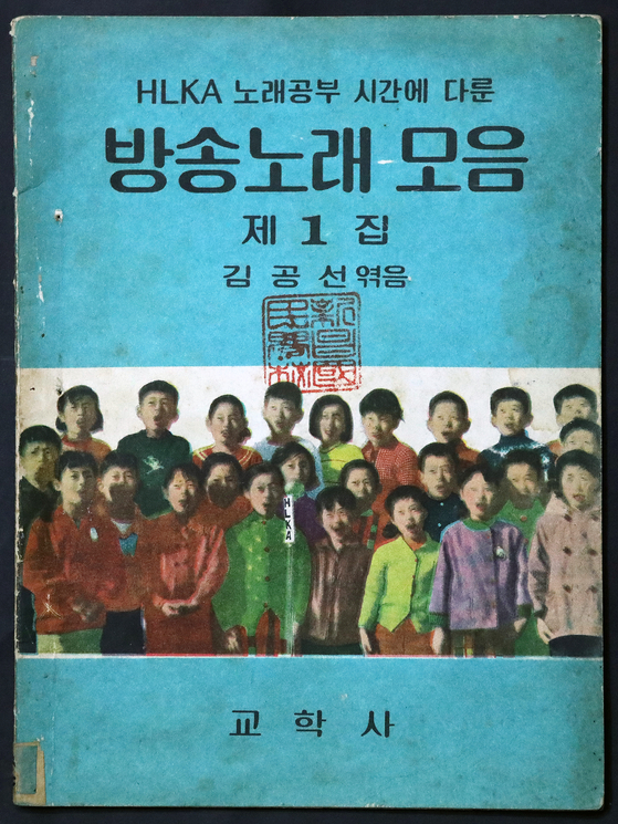 Collection of songs from broadcast station KBS broadcast on television, in manual form. [PARK SANG-MOON]