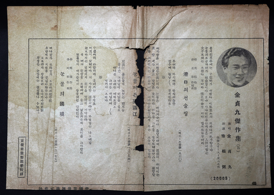 A collection of lyrics to hit songs by colonial-era singer Kim Jung-ku (1916-1998), produced in 1938. [PARK SANG-MOON]