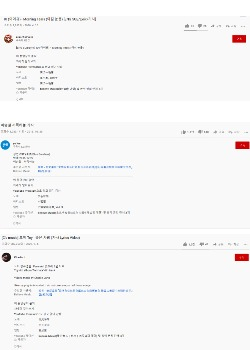 """Some Korean pop songs have been translated into Chinese and registered by Chinese companies. From top are IU's """"Tear Drops in the Morning"""" (2009), Lee Seung-chul's """"Western Sky"""" (2005) and Toy's """"Good Man"""" (2001). [SCREEN CAPTURE]"""