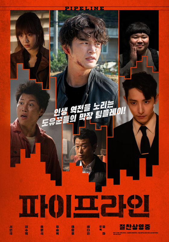 The poster for Director Yoo Ha's crime action film ″Pipeline″ (2021) [CJ ENM]