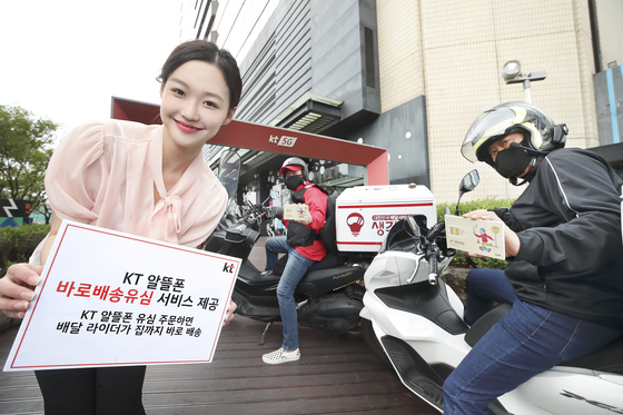 A model promotes KT's USIM card delivery service on Wednesday. KT offers USIM cards for immediate delivery to customers who order them through its low-end mobile telecom service. [YONHAP]