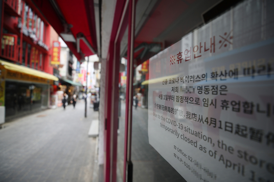 A store in Myeong-dong posted a notice that it is temporarily closing its business on May 23. As Covid-19 infection continues and social distancing regulation still implemented, small businesses especially that have direct contact with customers continues to struggle. Many continued to borrow loans to survive. [YONHAP]