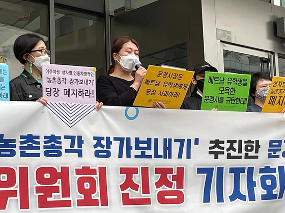 Members of Women Migrants Human Rights Center of Korea and other civic groups and Vietnamese students hold a press conference in front of the National Human Rights Commission of Korea in central Seoul on May 28 to protest Mungyeong city government's program on matchmaking between Korean men of rural areas with Vietnamese students studying in Korea. [WOMEN MIGRANTS HUMAN RIGHTS CENTER OF KOREA]